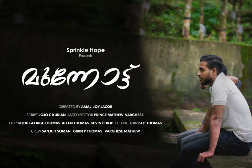 മുന്നോട്ട് | MUNNOTTU Malayalam Short Film | Sprinkle Hope